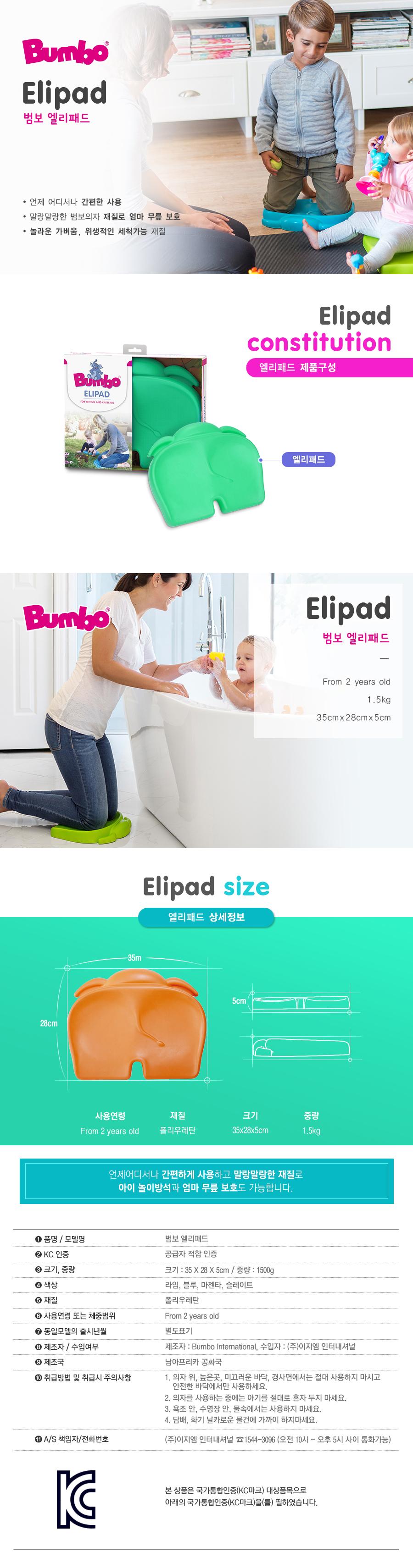 BUMBO 범보 엘리패드 슬레이트 - 범보, 22,900원, 가구, 의자